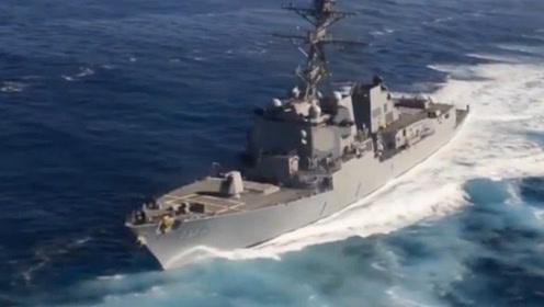 """挑衅!美方连派两艘军舰猖狂闯入中国南海 狂言行动基于""""法治"""""""
