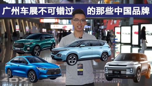 2019广州车展上那些不可错过的中国品牌