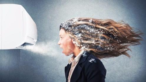 连续吹一个月空调,会怎么样?看完你还敢乱吹空调吗?