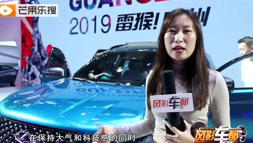 广州车展视频丨奇瑞全新SUV量产概念车全球首秀明星阵容齐聚广州