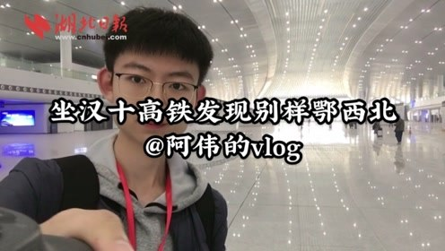#阿伟的vlog# 坐汉十高铁发现别样鄂西北,先让眼睛去视频里旅行吧~