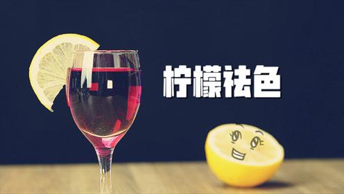 维C美白的原理是什么?用柠檬做个试验就知道了