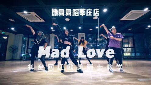 上海闵行莘庄春申 专业学跳舞 热舞舞蹈莘庄店 欧美爵士MAD LOVE