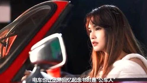 """杨丞琳笑变""""杨老师""""自曝念书时练就挤公车绝技"""