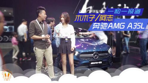 现场直击,奔驰AMG A35L亮相车展,最吸引小姐姐的竟是贵!