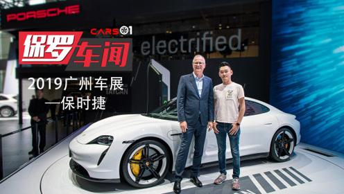 2019广州车展丨保时捷展台有什么亮点?