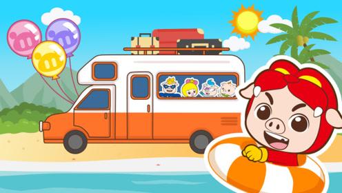 交通大百科感恩节和竞速小英雄猪猪侠一起带着房子去旅游吧!
