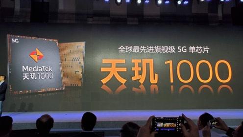 MTK Yes?联发科天玑 1000 5G 处理器发布会回顾