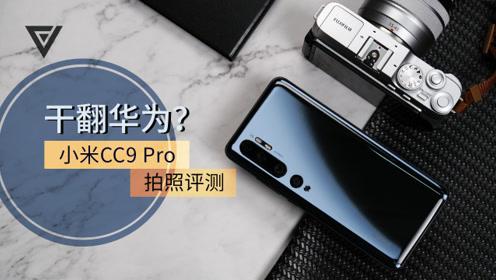 干翻华为?小米CC9 Pro 拍照评测
