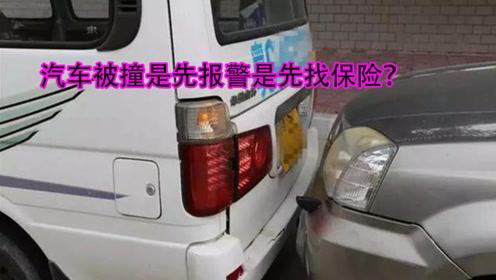 汽车被撞是先报警还是先找保险?顺序错了,可是一分都不赔!