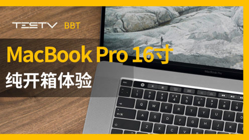 MacBook Pro16寸纯开箱体验