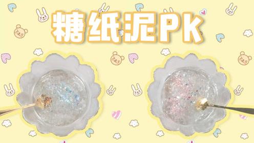 专专和小专专的糖纸泥PK,一粉一蓝,混出一个超好看紫色!无硼砂