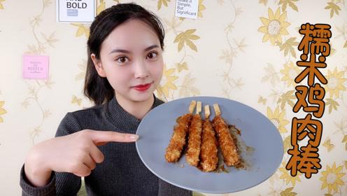 90后吃货小姐姐试吃糯米鸡肉串,9块9满满一大盘,据说出口日本的
