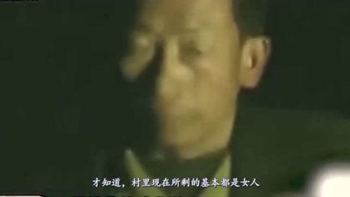 """被诅咒的村落,赫赫有名的""""寡妇村"""",5年死30多名壮汉"""