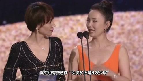 金鸡百花电影节,陶虹和袁泉同台互调各自老公,真是太可爱了