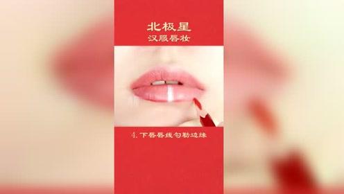 古风妆容:北极星汉服唇妆来咯,甜美不失清丽,你可还喜欢?