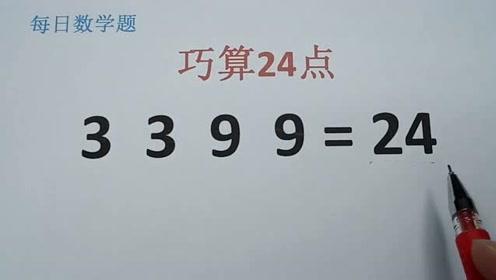 小学巧算24点:使3399等于24,我整整思考了1分钟才想出答案