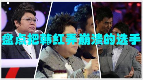 盘点把韩红弄崩溃的选手,每个都是灵魂歌手,评委:我想休息休息
