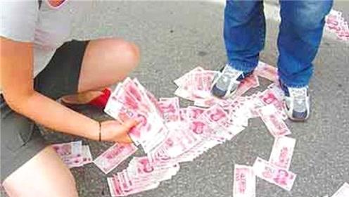 为什么看到地上掉的钱,最好不要捡?原来还有这套路