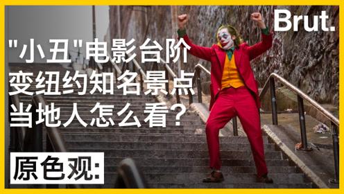 《小丑》电影里的台阶变纽约知名景点,当地人怎么看?