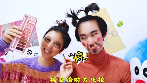 和男朋友憋笑挑战,给双方画最丑的妆