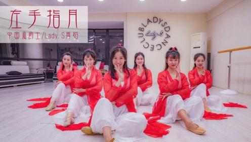 青岛网红舞蹈室LadyS舞蹈 中国风爵士舞 左手指月