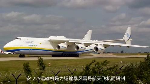 航空领域最大的运输机,现今仅存一架,曾在中国运走有轨电车!