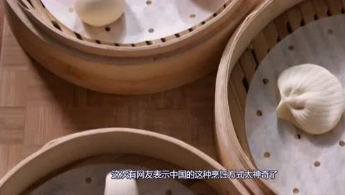 """老外:中国的""""蒸汽烘焙""""太神奇了,网友:什么东西?"""