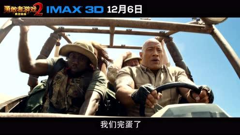 12月6日,IMAX大银幕直面未知征途