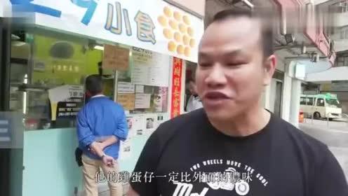香港生活,香港鸡蛋仔店坚持3分20秒制作,希望客人吃到我的用心
