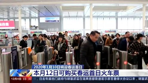 2020年1月10日将迎春运首日 火车票本月12日开售