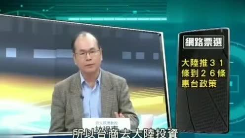 台湾节目:台湾人为什么都跑去大陆?专家:好赚钱