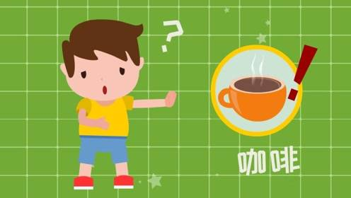 咖啡可以提神醒脑,爸爸妈妈可以喝,为什么小朋友不可以喝