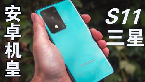 今年5G手机都不行!最期待机皇三星S11配置汇总:1亿像素+120Hz