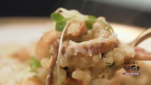 淘最厨房376-蘑菇野菌烩饭
