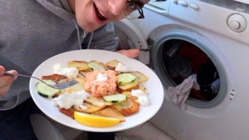 老外脑洞大开用洗衣机制作食物,将三文鱼密封扔进里面,会变成什么样