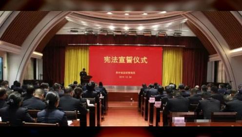 省监狱局举行宪法宣誓仪式