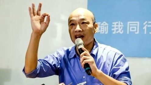"""民进党送给韩国瑜""""三把枪"""",学者:国民党或看到""""反攻""""曙光"""