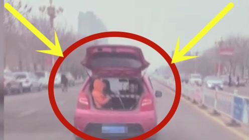 引起公愤!家长将儿童放在后备箱一路疾驰,监控拍下可怕全程!