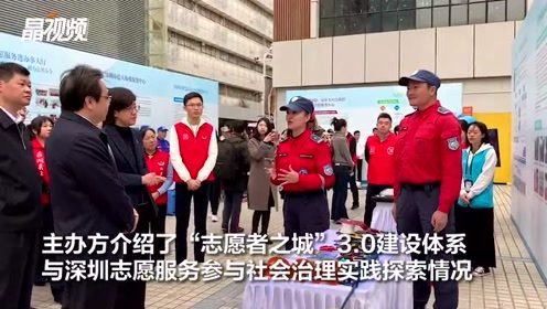 """""""12.5""""为深圳志愿者打CALL,讲讲志愿服务那些事"""