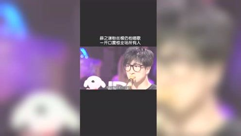 薛之谦的粉丝模仿他唱歌,一开口,全场都惊呆了!