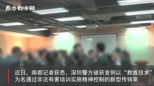 """以""""教练技术""""为名实施精神控制!深圳警方曝光新型传销培训画面"""