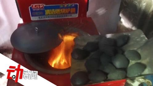 """河北唐山多名村民用""""清洁煤""""中毒死亡 厂商:个人使用不当 和企业无关"""