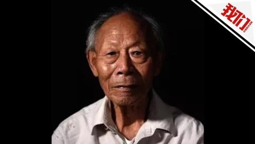 南京大屠杀幸存者金茂芝去世 两天内两位幸存者接连离世