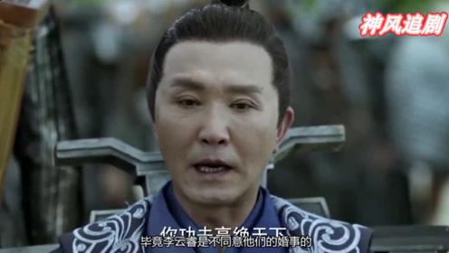 得知林婉儿真实身份,范闲做一事令李云睿气愤不已!