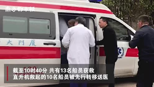 福建渔船在台湾海峡翻沉,17名船员遇险,13人获救,4人失联