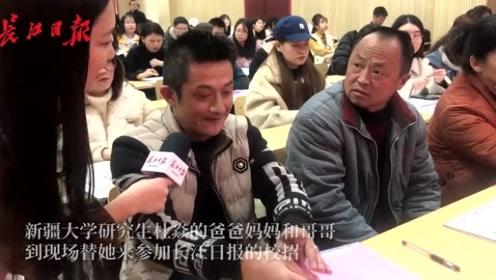 一家子都来了!只为在新疆大学就读的她来看长江日报校招