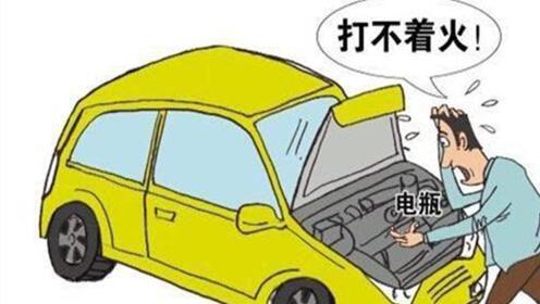 冬天车辆启动困难,95%是这5个原因,看你中招了吗?