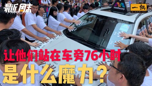 最近周末|是什么魔力让这帮人站在车旁76小时?
