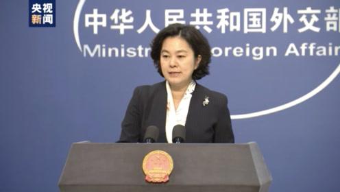 外交部强烈谴责美通过所谓涉疆法案